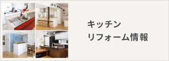 キッチンリフォーム情報