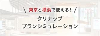 東京都横浜で使える!クリナッププランシミュレーション
